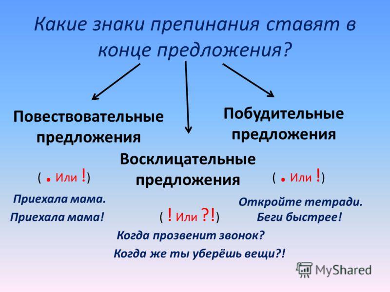 Простое предложение в русском языке. примеры и виды простых предложений