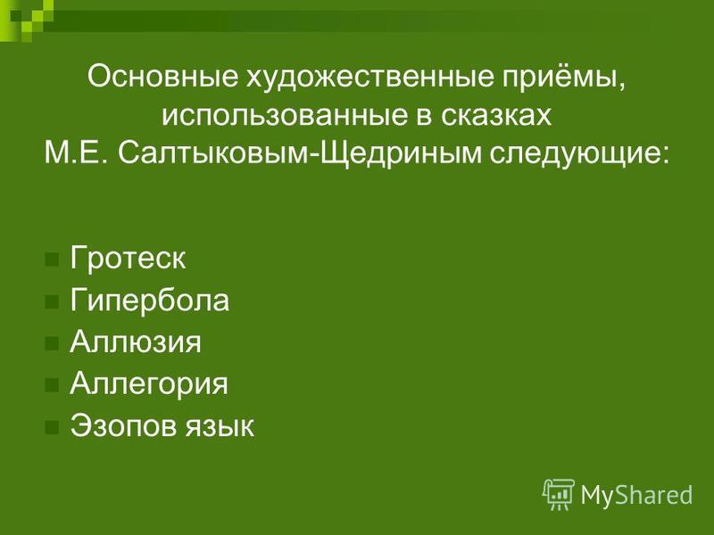 Эзопов язык: значение фразеологизма, примеры у салтыкова-щедрина