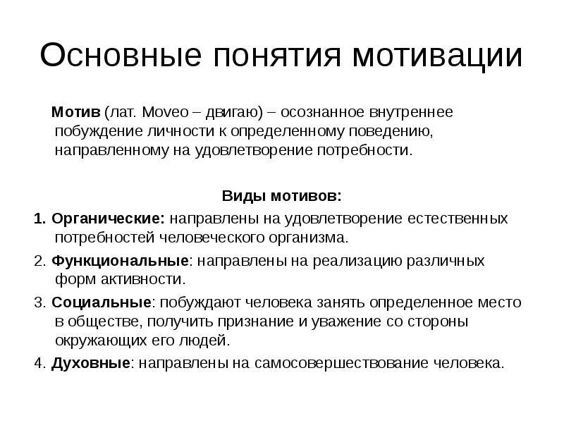 Мотив - что это такое, виды мотивов в психологии