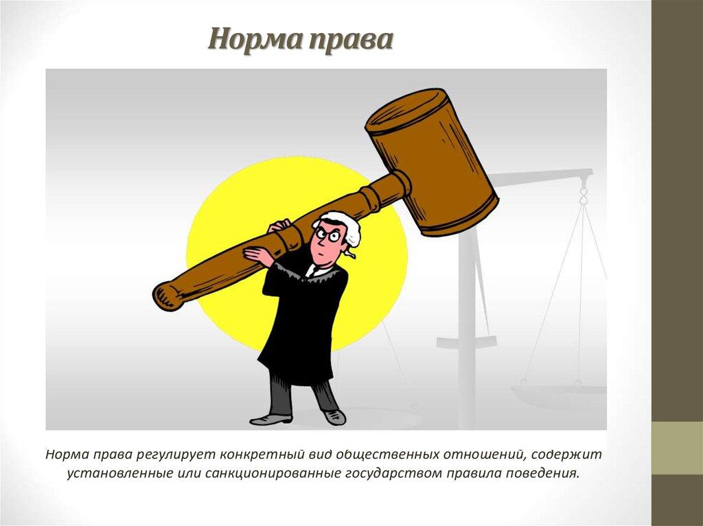 Норма права — википедия с видео // wiki 2