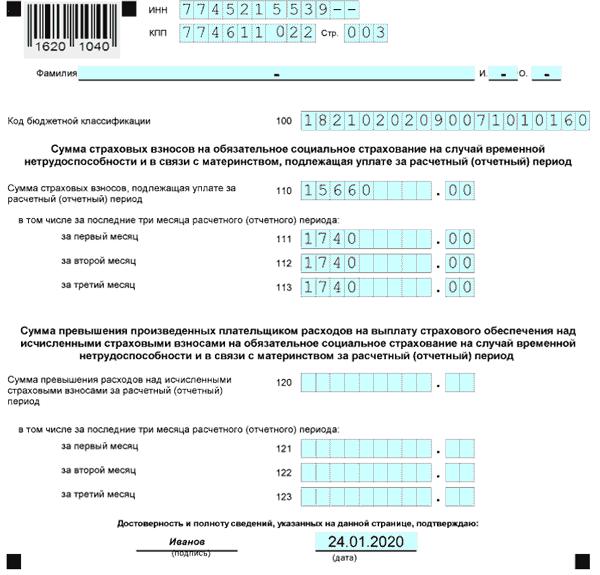 Образец заполнения формы рсв за 2 квартал 2020 года