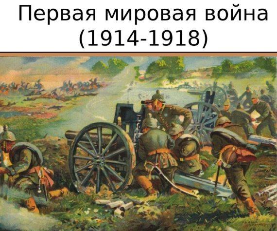 Сколько мировых войн было и сколько они длились?