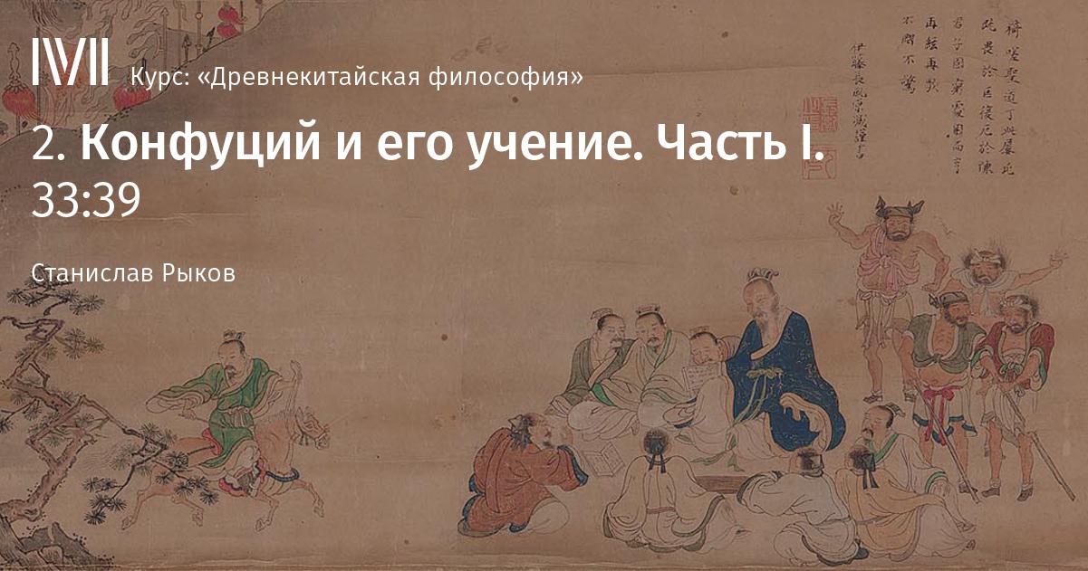 Что такое конфуцианство - узнай что такое
