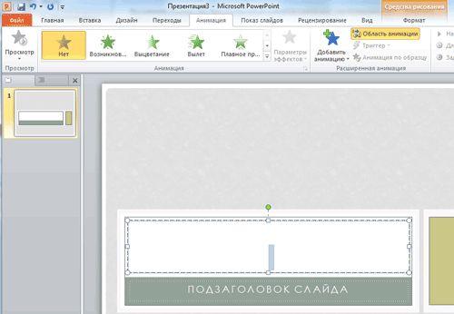 Как сделать слайды для презентации на компьютере - подробная инструкция