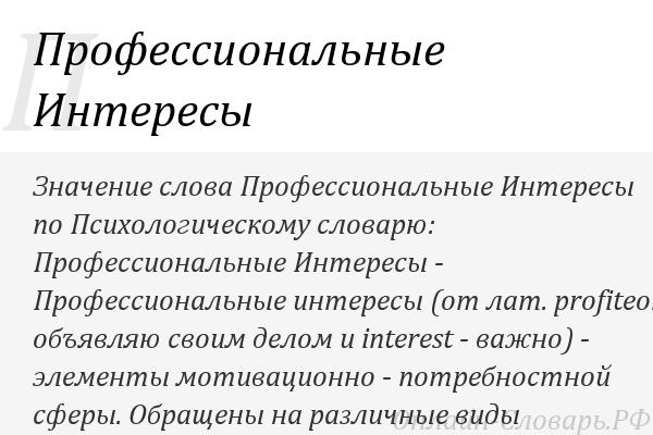 Интерес что это? значение слова интерес