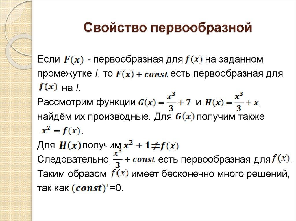 Первообразная. неопределенный интеграл. правила интегрирования. таблица интегралов. примеры решения задач