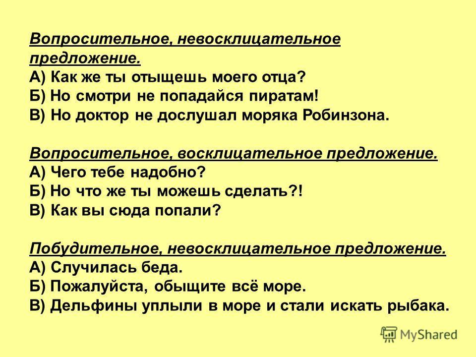 Побудительные предложения в русском языке. примеры - помощник для школьников спринт-олимпик.ру