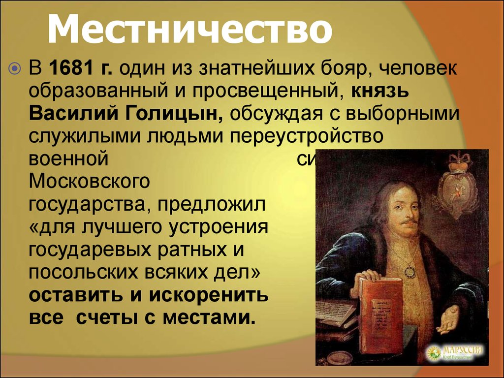 Местничество — википедия с видео // wiki 2