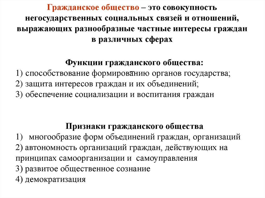 Гражданское общество - это... структура гражданского общества :: syl.ru