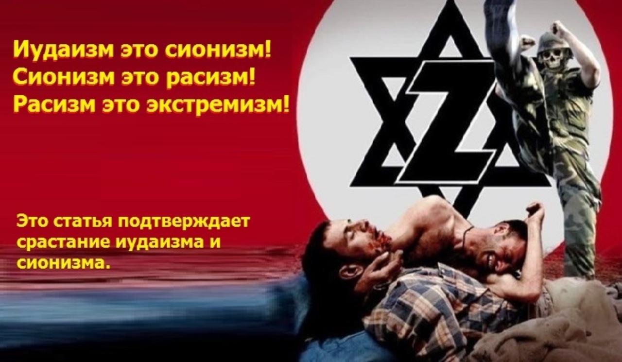 Сионисты - кто это? цели и деяния