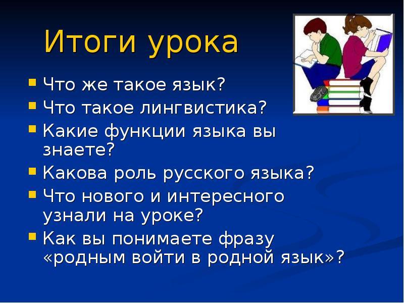 Что такое язык: функции и роль языка в жизни общества