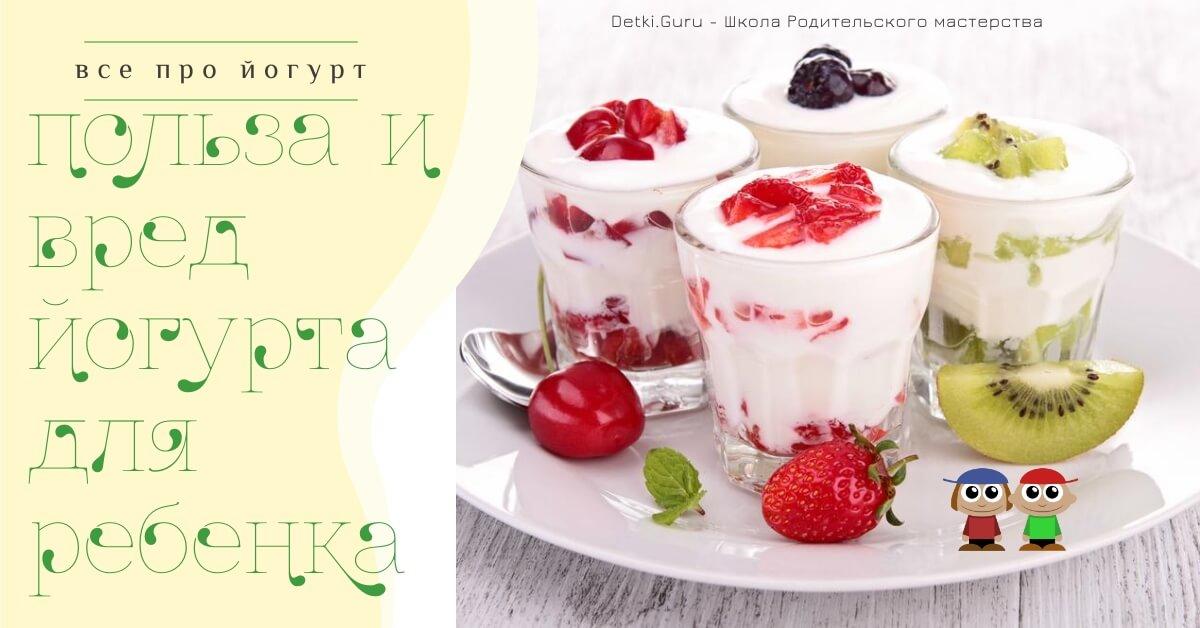 Термостатный йогурт вред и польза и вред - польза или вред