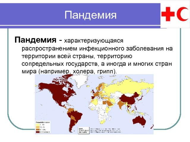 В воз напомнили о разнице между эпидемией и пандемией, в чем различие