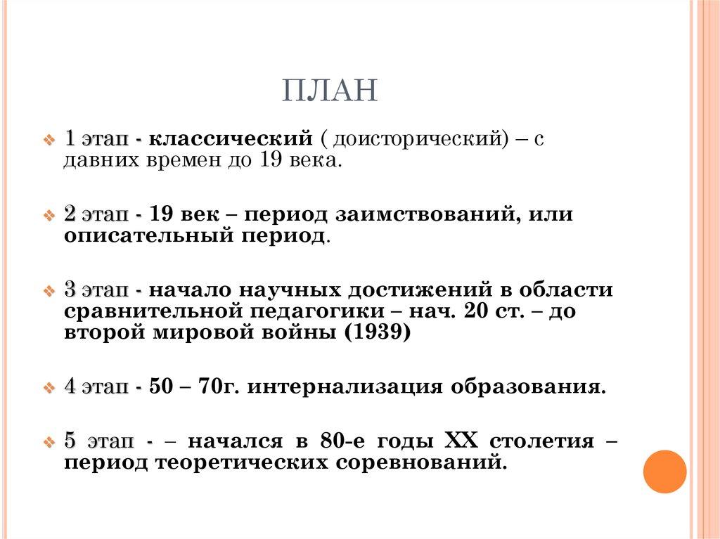 Российская система образования: достоинства и недостатки | статья в журнале «молодой ученый»