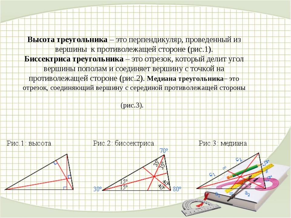 Высота треугольника — википедия. что такое высота треугольника