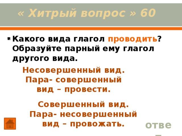 Несовершенный вид глагола - это... в русском языке