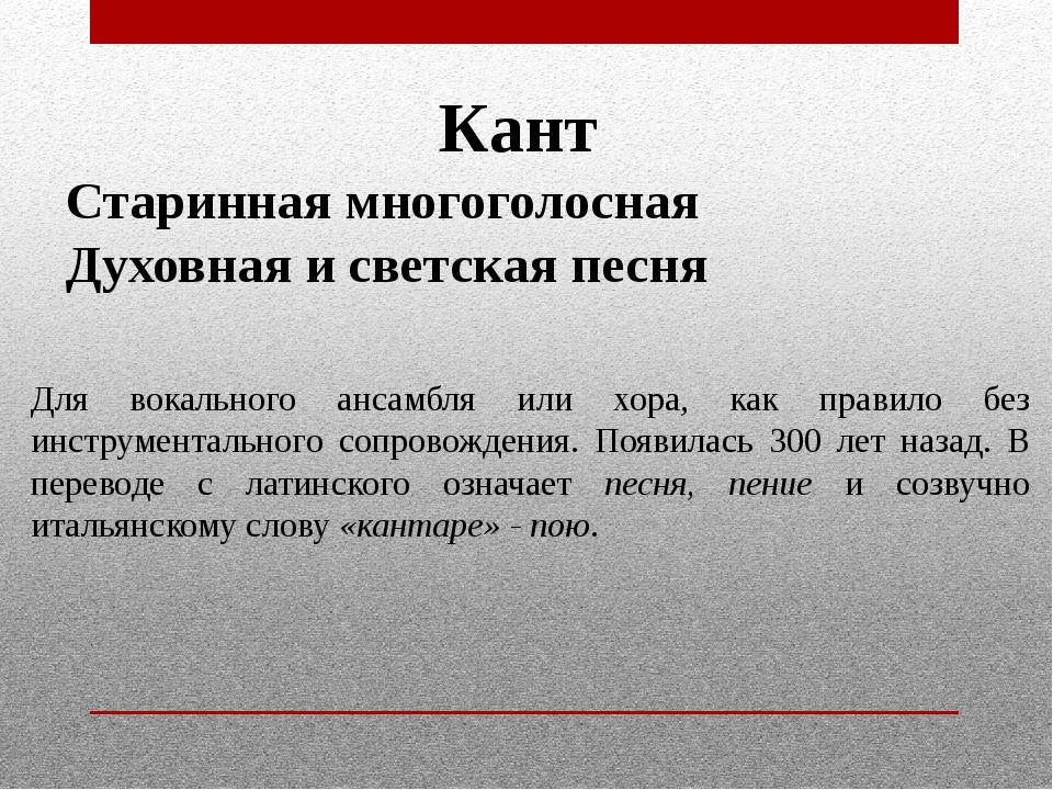 Кант (песня) вики