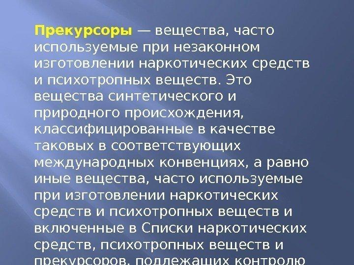 Прекурсор