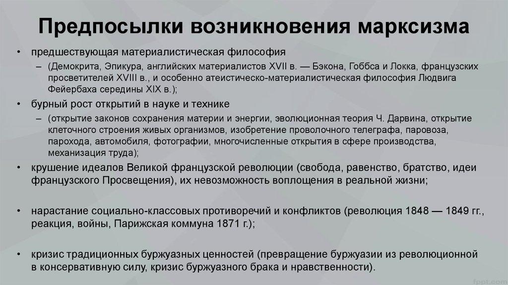 Что такое марксизм - other