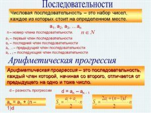 Урок 6: числовые последовательности - 100urokov.ru