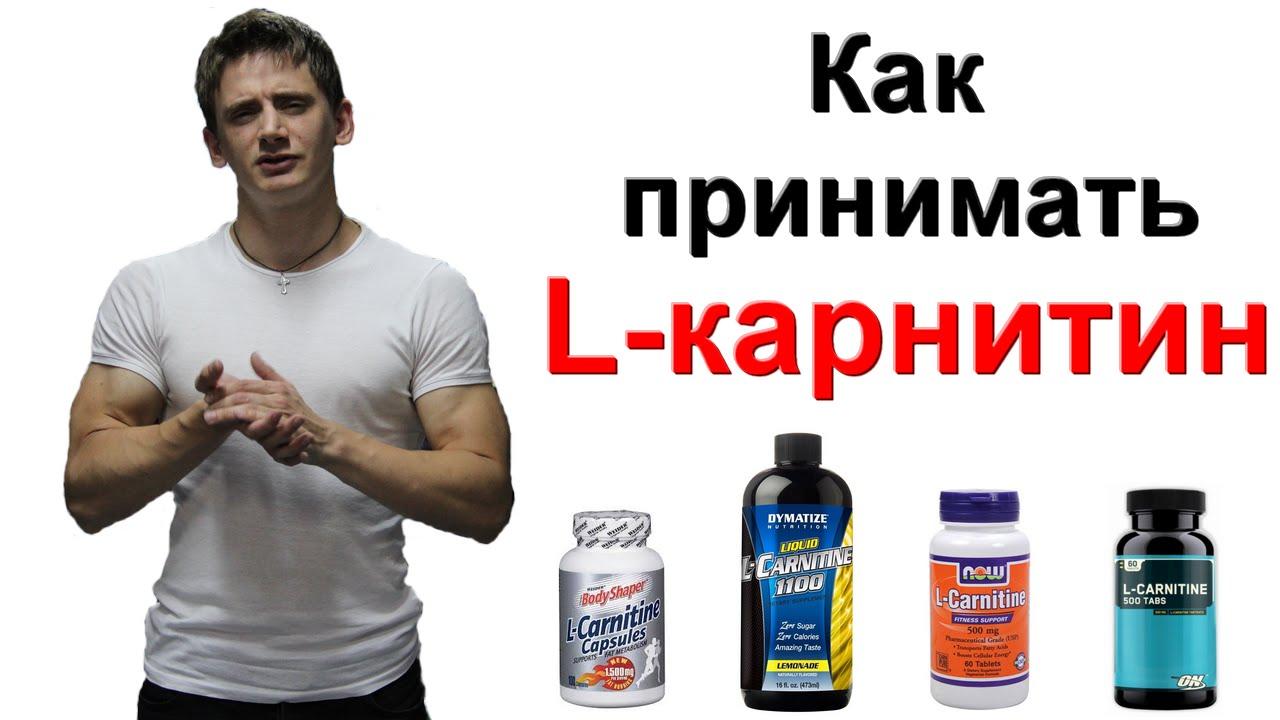 Что такое л-карнитин и для чего он нужен?
