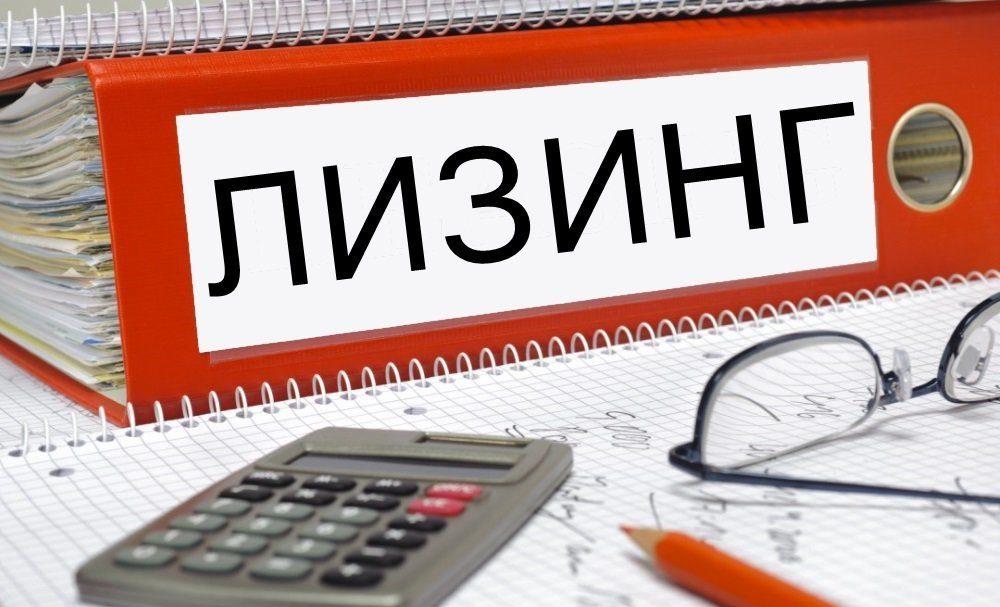 Чем отличается лизинг от кредита?