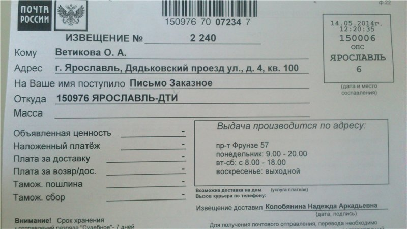 Пришло заказное письмо подольск дти: что это за организация