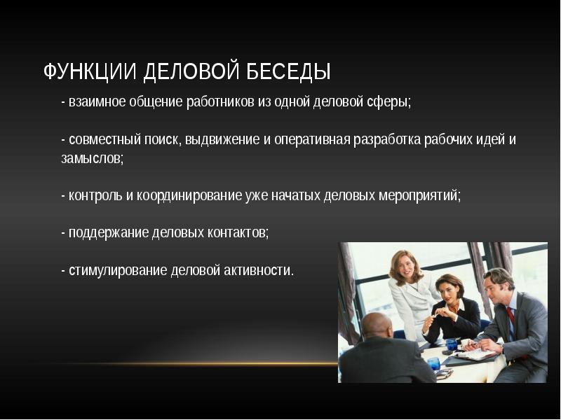 Что такое деловое общение и деловая беседа?