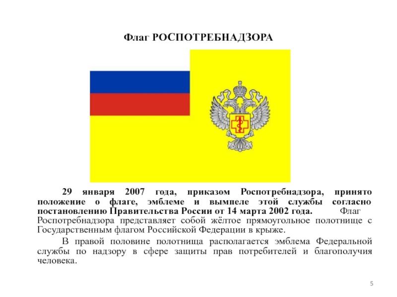 Роспотребнадзор россии – чем занимается, функции, полномочия