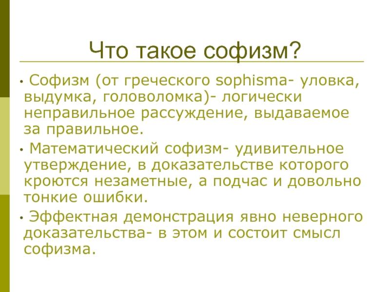 Что такое софистика (софизм) - что это, определение, суть, пример