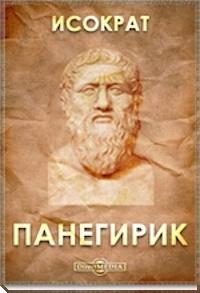 Панегирик — википедия с видео // wiki 2