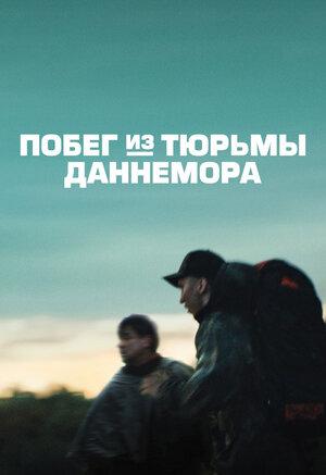 Побег (право)