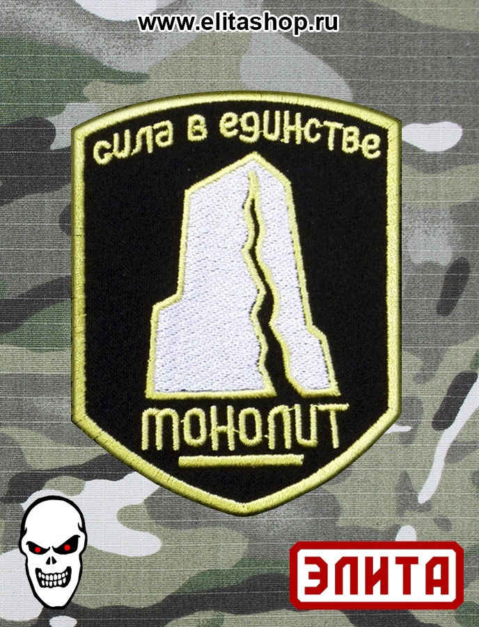 Монолит (группировка) | s.t.a.l.k.e.r. wiki | fandom