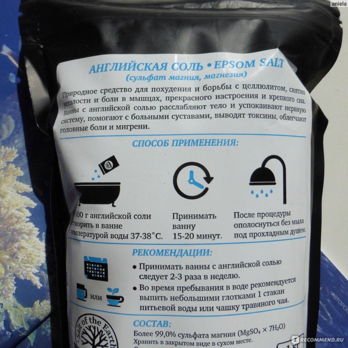 Английская соль — 12 способов применения и полезные свойства