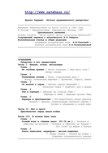 Кодекс чести — posmotre.li