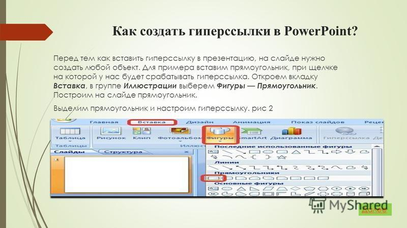 Как сделать гиперссылку в powerpoint на андроид? - t-tservice.ru