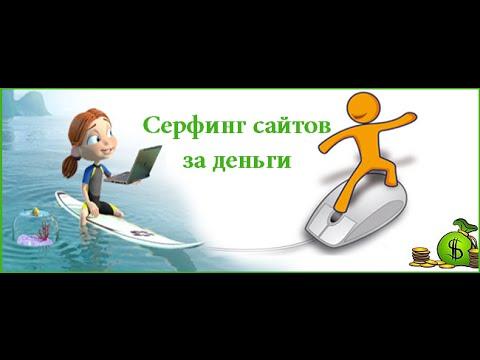 Топ-10 ресурсов для заработка на серфинге сайтов
