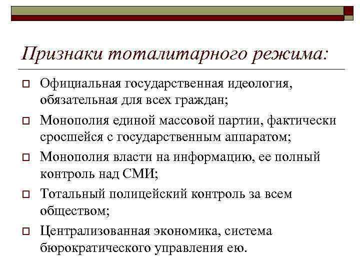 Политический авторитарный режим: определение, признаки, характеристики :: businessman.ru