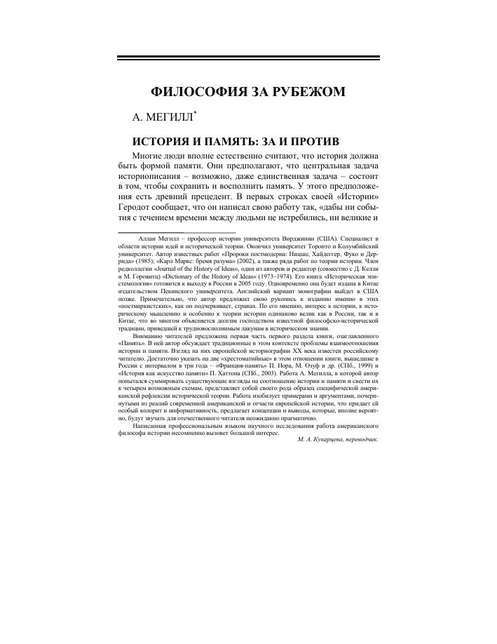 Реликвия - святые реликвии - православные реликвии - исторические реликвии - семейные реликвии