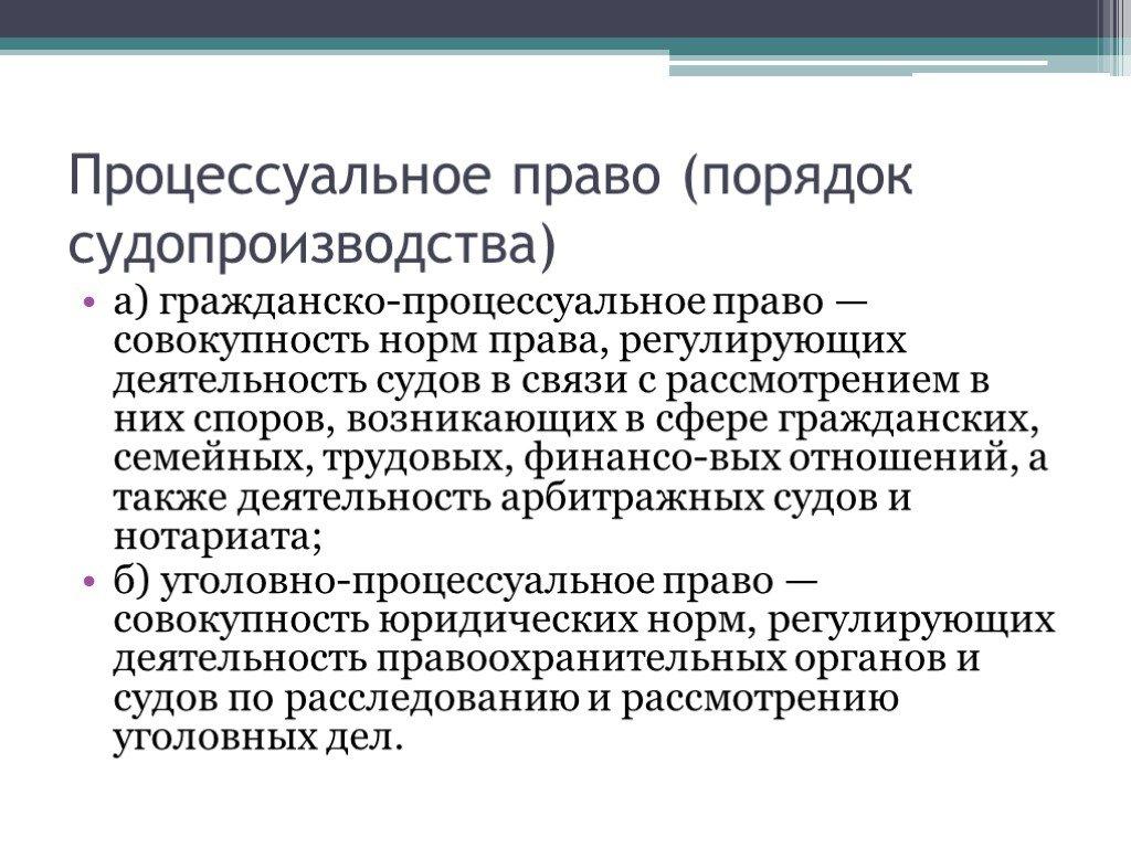Процессуальное право — википедия с видео // wiki 2