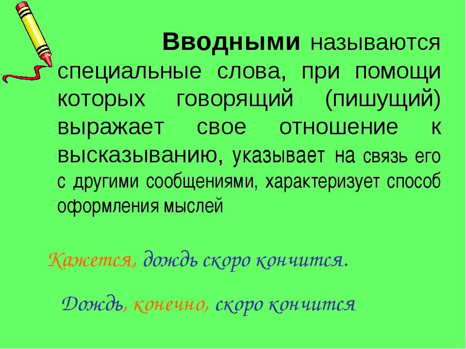 Вводная конструкция: примеры. предложения с вводными конструкциями