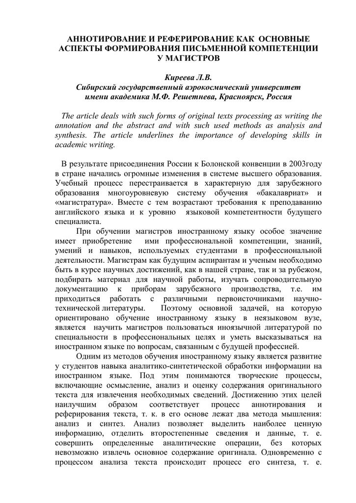 Глава 11. реферирование документа
