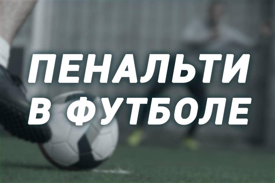 Что такое пенальти в футболе и за что назнают пенальти в футболе