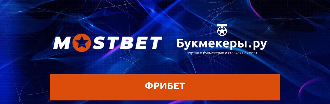 Бк мостбет официальный сайт: обзор и регистрация в букмекерской конторе - topbet.ru