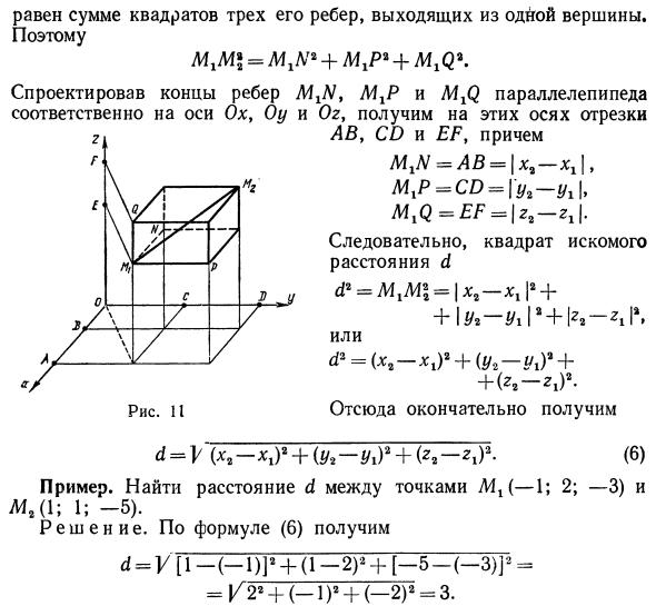 Координатная плоскость: определение. как отмечать точки и строить фигуры на координатной плоскости?