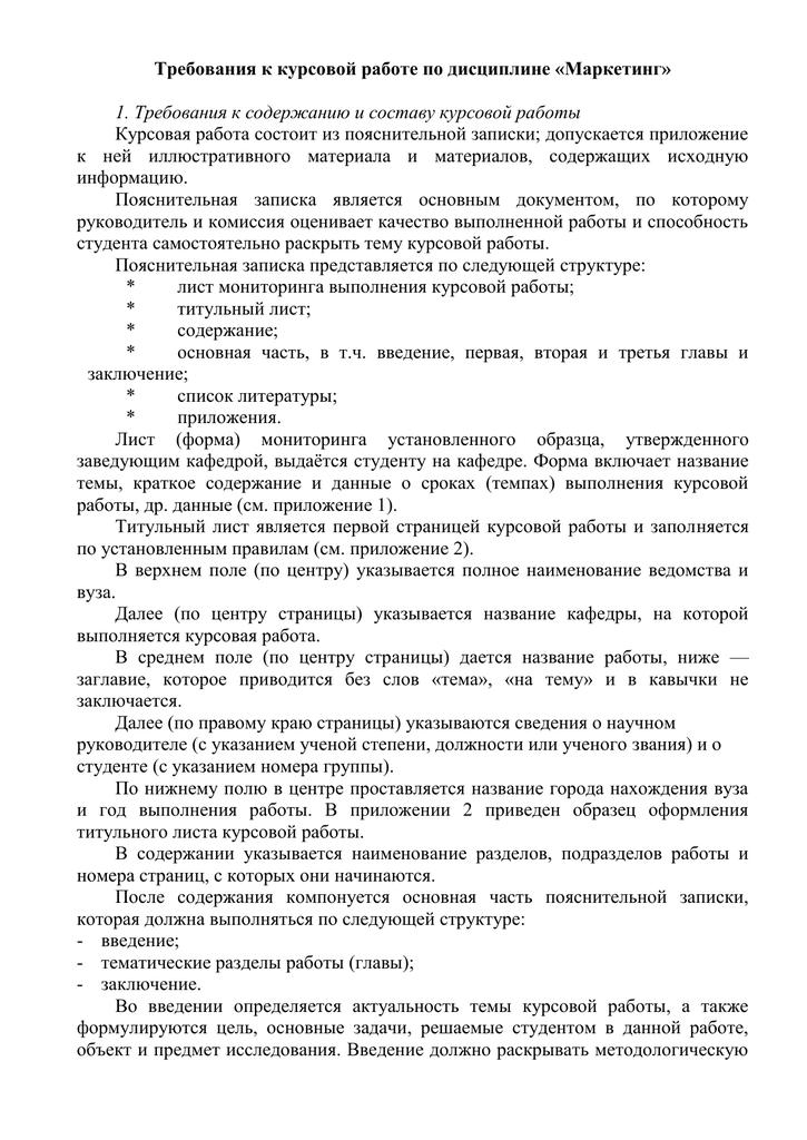 Пояснительная записка к дипломной работе юрист образец - наше право