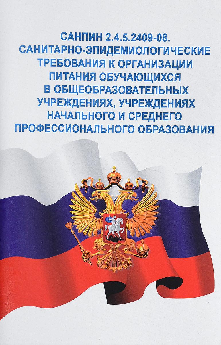 Что такое санпин? основные нормы и правила :: businessman.ru