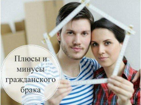 Гражданский брак с точки зрения российского закона и общества. плюсы и минусы для неофициальных супругов