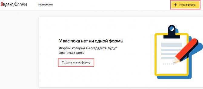 Все возможности google forms