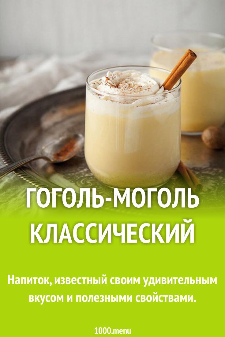 Гоголь-моголь — рецепты с фото. как приготовить классический гоголь-моголь и от кашля в домашних условиях
